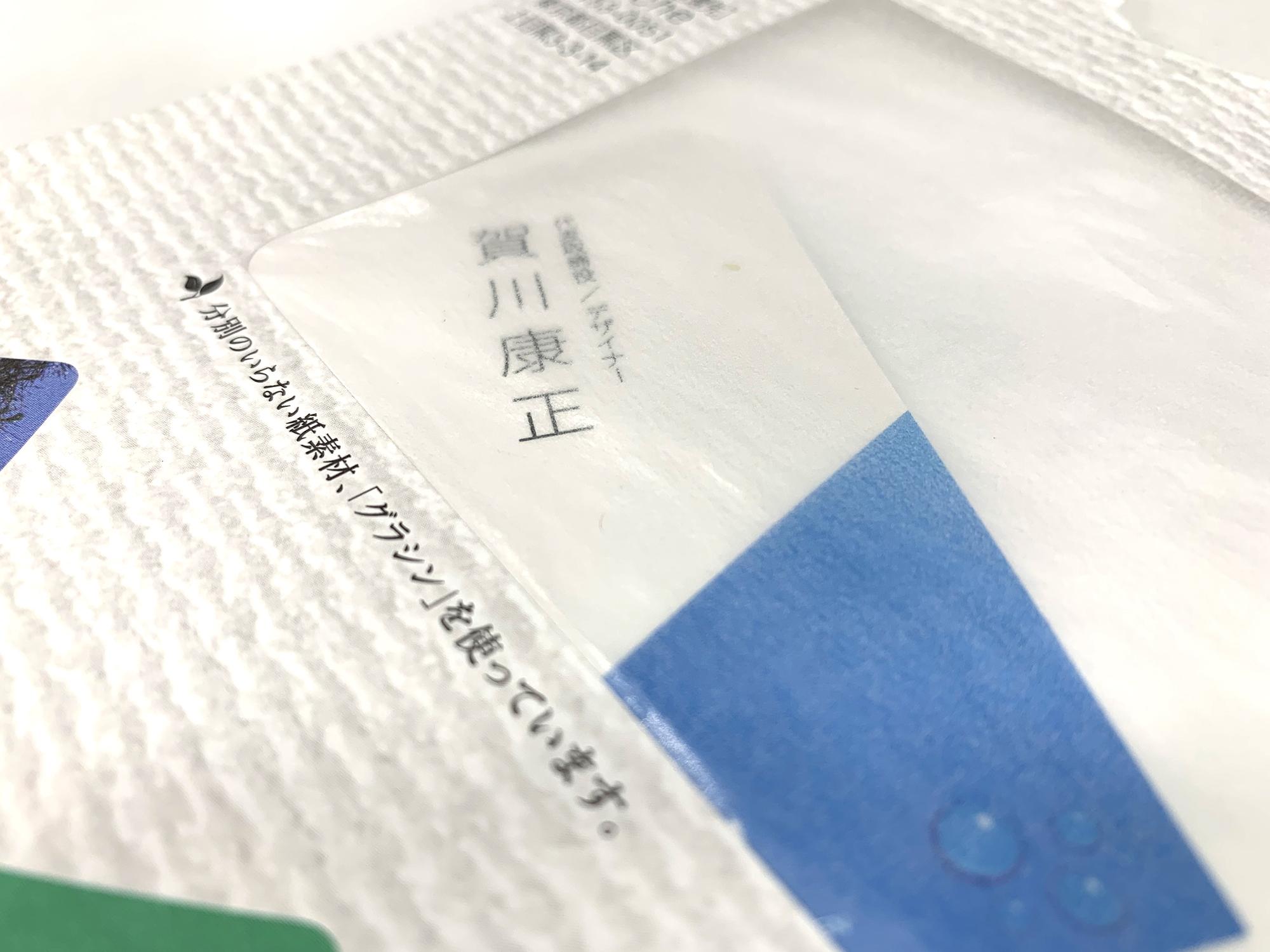 エコ素材を考える①(透ける紙グラシン)