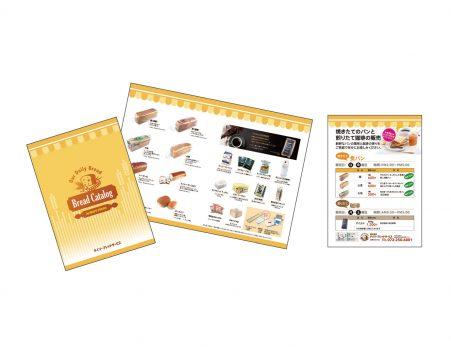 デイリーブレッドサービス様商品カタログ・ポスティング用チラシ